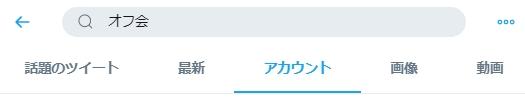 ツイッターの検索画像